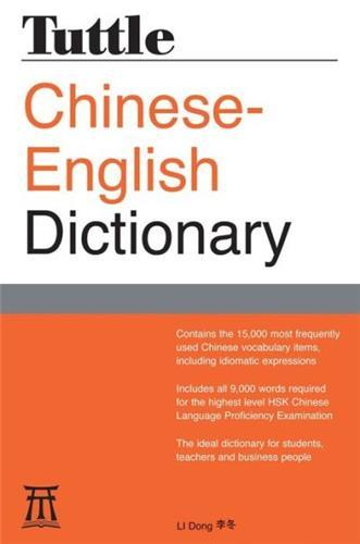 TUTTLE CHINESE-ENGLISH DICTIONARY /ANGLAIS