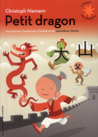 PETIT DRAGON - UNE HISTOIRE D'AVENTURES D'AMITIE ET DE CARACTERES CHINOIS