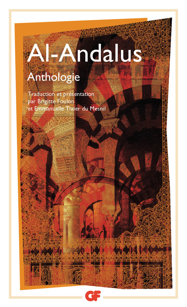 AL-ANDALUS - ANTHOLOGIE
