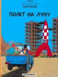 OBJECTIF LUNE EN RUSSE