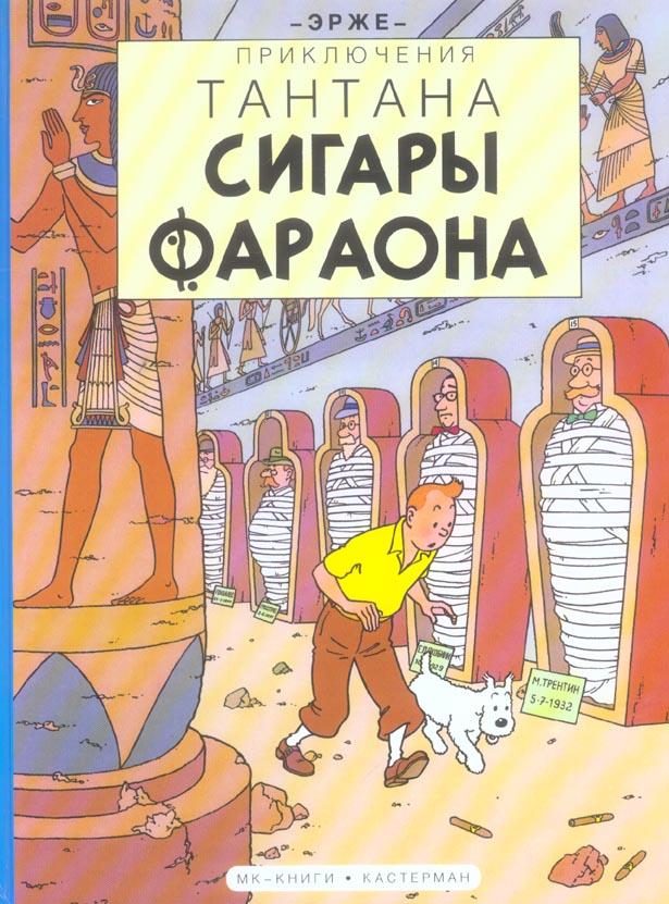 LES CIGARES DU PHARAON (RUSSE)