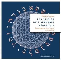 LES 22 CLES DE L'ALPHABET HEBRAIQUE - LES CONNAITRE POUR MIEUX SE CONNAITRE