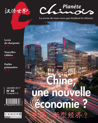 PLANETE CHINOIS 30 : CHINE, UNE NOUVELLE ECONOMIE ?