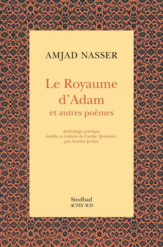 LE ROYAUME D'ADAM ET AUTRES POEMES