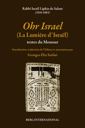 OHR ISRAEL (LA LUMIERE D'ISRAEL) - TEXTES DU MOUSSAR. INTRODUCTION, TRADUCTION DE L'HEBREU ET ANNOTA