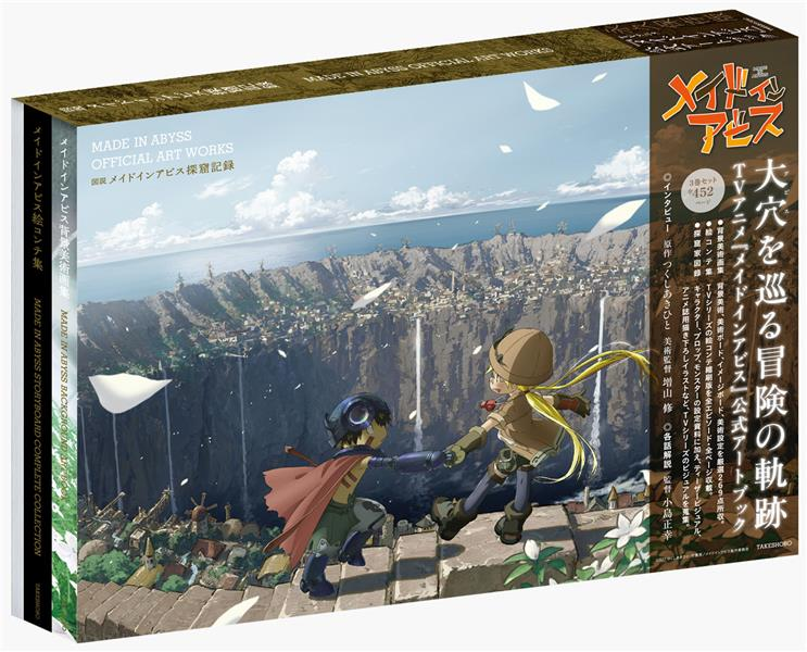 ARTBOOKS MADE IN ABYSS COFFRET 3 ARTBOOKS