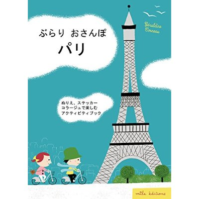 BALADE A PARIS (JAPONAIS)(MA)