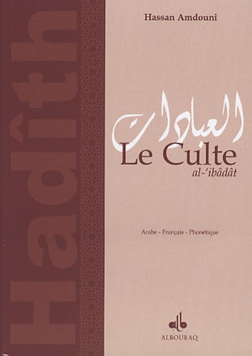 CHOIX DE HADITH : LE CULTE