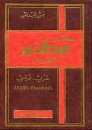 ABDELNOUR AL-HADITH (CONTEMPORAIN) / ARABE-FRANCAIS / GD FORMAT