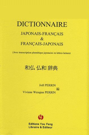 WA-FUTSU FUTSU-WA JITEN - AVEC TRANSCRIPTION PHONETIQUE JAPONAISE EN LETTRES LATINES