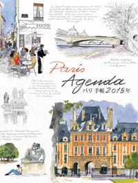 AGENDA PARIS 2015 (PETIT FORMAT)