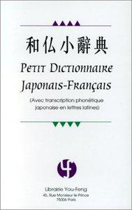 PETIT DICTIONNAIRE JAPONAIS-FRANCAIS