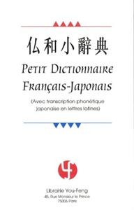 PETIT DICTIONNAIRE FRANCAIS-JAPONAIS