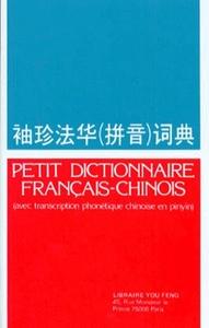 PETIT DICTIONNAIRE FRANCAIS CHINOIS (PINYIN)