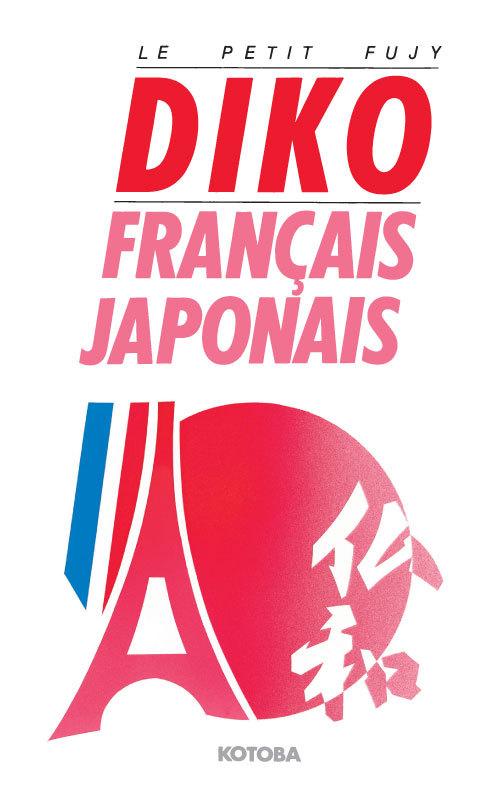 LE DIKO FRANCAIS-JAPONAIS/JAPONAIS-FRANCAIS
