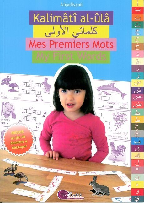 KALIMATI AL-ULA - MES PREMIERS MOTS / MY FIRST WORDS