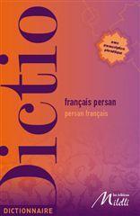 DICTIONNAIRE FRANCAIS-PERSAN / PERSAN-FRANCAIS