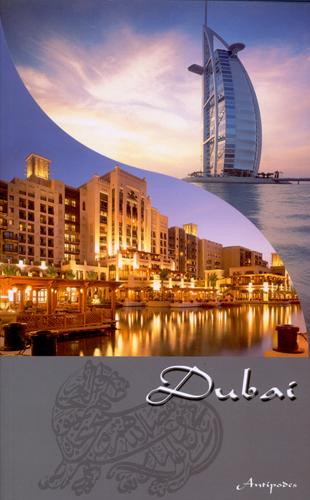 **GUIDE DE DUBAI