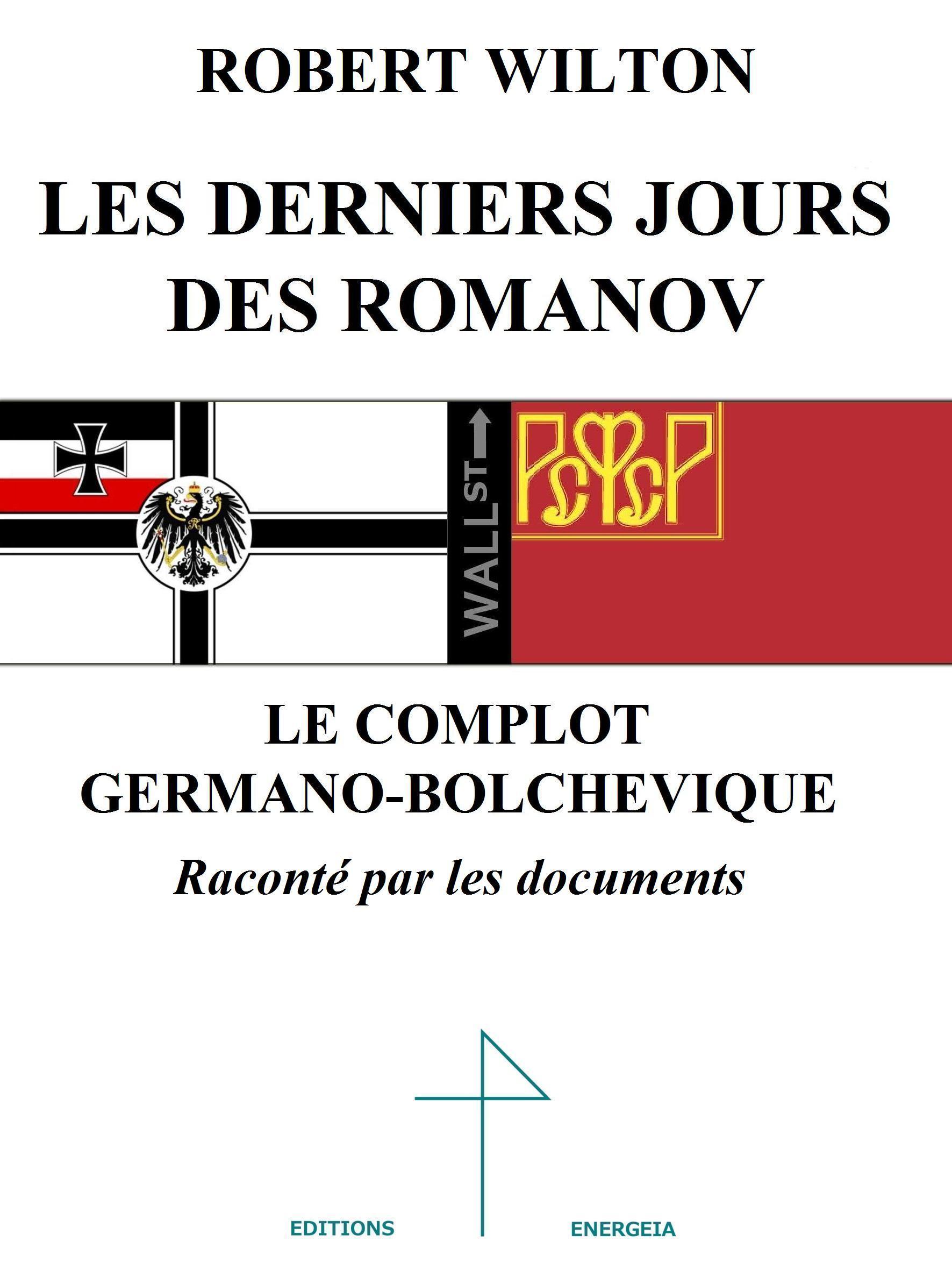 LES DERNIERS JOURS DES ROMANOV - LE COMPLOT GERMANO-BOLCHEVIQUE - ROBERT WILTON
