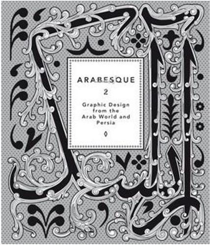 ARABESQUE 2 + CD-ROM /ANGLAIS
