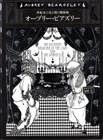 AUBREY BEARDSLEY THE DECADENT MAGICIAN OF THE LIGHT AND THE DARKNESS /ANGLAIS