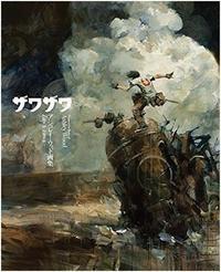 ZAWA - ZAWA : THE TREASURED ART WORKS OF ASHLEY WOOD /ANGLAIS/JAPONAIS