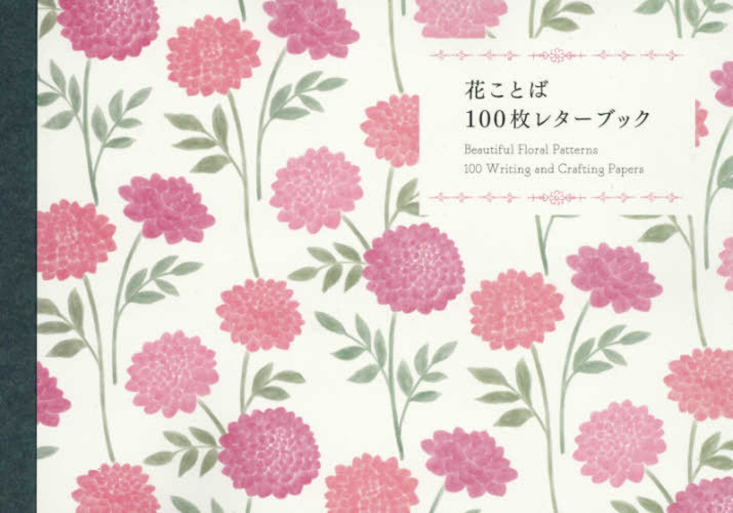 100 WRITING AND CRAFTING PAPERS BEAUTIFUL FLORAL PATTERNS /JAPONAIS