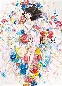 A BOUQUET OF A THOUSAND FLOWERS THE ART OF SENBON UMISHIMA /ANGLAIS/JAPONAIS