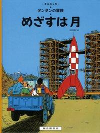 TINTIN OBJECTIF LUNE (EN JAPONAIS GRAND FORMAT, COUV CARTONNEE)