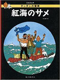 TINTIN COKE EN STOCK (EN JAPONAIS GRAND FORMAT, COUV CARTONNEE)