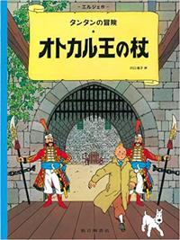 TINTIN LE SCEPTRE D'OTTOKAR  KING OTTOKAR'S SCEPTRE (EN JAPONAIS)