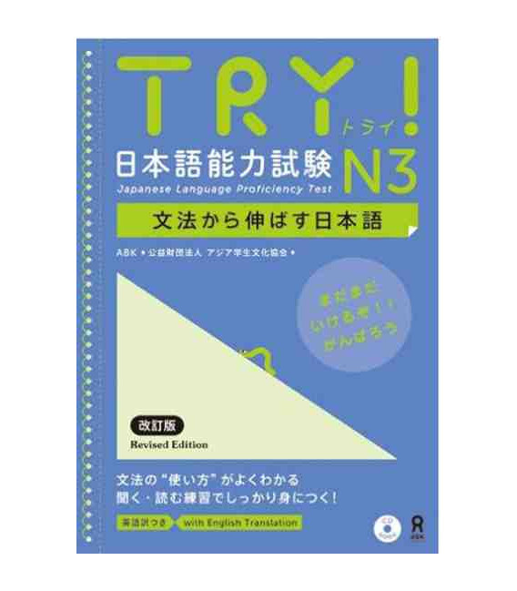 TRY! JAPANESE LANGUAGE PROFICIENCY TEST N3 REVISED EDITION(JAPONAIS, ANGLAIS)