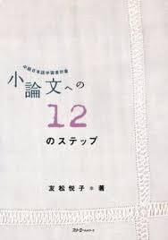 12 STEPS TO THE ESSAY - INTERMEDIATE JAPANESE LEARNERS SUBJECT (NIVEAU INTERMEDIAIRE)