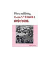"*ANCIENNE EDITION"" MINNA NO NIHONGO - INTERMEDIAIRE 1 - WORKBOOK"
