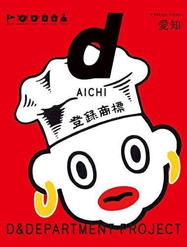 D DESIGN TRAVEL AICHI /ANGLAIS/JAPONAIS