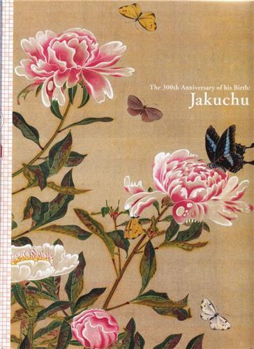 JAKUCHU /ANGLAIS/JAPONAIS