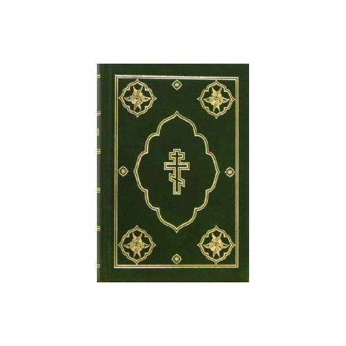 BIBLE EN RUSSE - RUSSIAN BIBLE