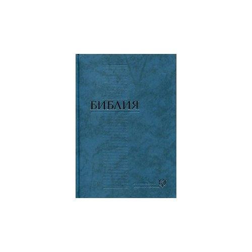 BIBLE EN RUSSE GRAND FORMAT (COUV. RIGIDE/BLEUE)