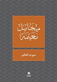 LA VOIX DU MONDE - SAWT AL-`ALAM - OUVRAGE EN ARABE
