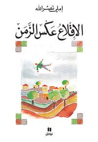 ENVOL A CONTRETEMPS - AL-IQLA` AKSA AZAMAN - OUVRAGE EN ARABE