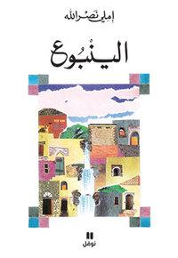 LA SOURCE - AL YUNBUH - OUVRAGE EN ARABE