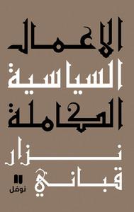 OEUVRES POLITIQUES COMPLETES - VOLUME 6 AL-A`MAL A-SIYASSIYA AL-KAMILAH - OUVRAGE EN ARABE