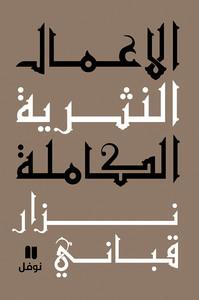 UVRES EN PROSE COMPLETES - VOLUME 8 AL-A`MAL A-NATHTIYA AL-KAMILAH - OUVRAGE EN ARABE