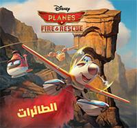 """AL TA IRAT """"FIRE & RESCUE"""" (ARABE) (PLANES 2)"""