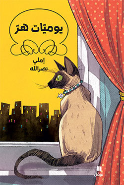 JOURNAL D UN CHAT (ARABE)