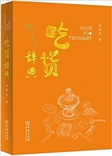 CHI HUO CIDIAN  CULTURE ALIMENTAIRE CHINOISE (EN CHINOIS)