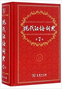XIANDAI HANYU CIDIAN (7 ED. GF)