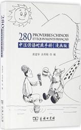 280 PROVERBES CHINOIS ET EQUIVALENTS FRANCAIS (FR-CH) EN MANGA