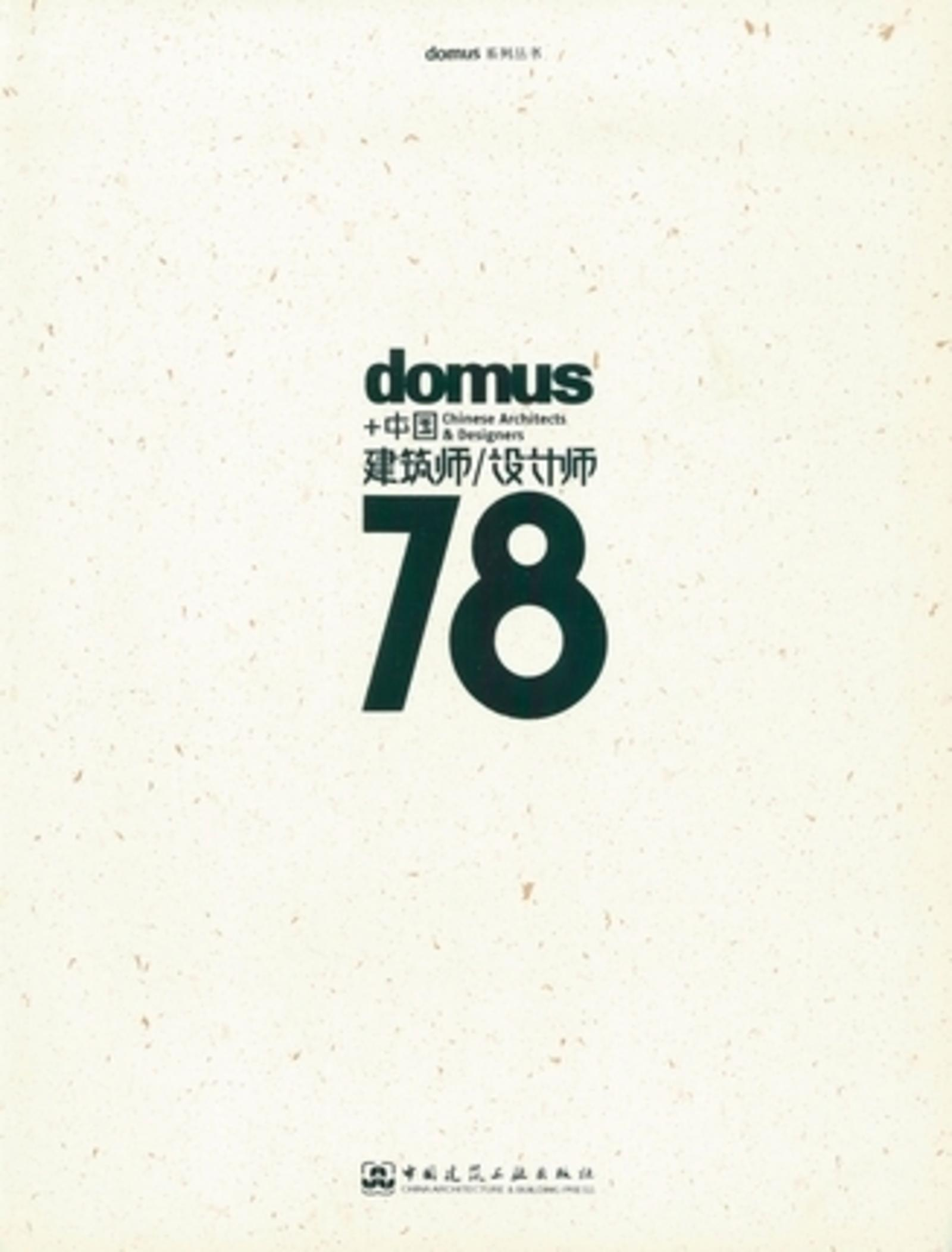 DOMUS 78 + CHINESE ARCHITECTS AND DESIGNERS - ARCHITECTES ETDESIGNERS CHINOIS