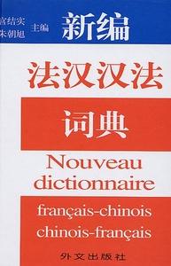 NOUVEAU DICTIONNAIRE FRANCAIS-CHINOIS ET CHINOIS-FRANCAIS - GRAND FORMAT